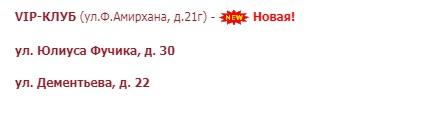 Адреса букмекерских контор Казани 8