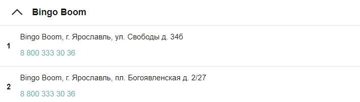 Букмекерские конторы Ярославля 4
