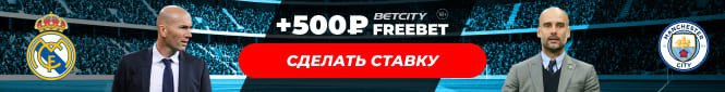 Бетсити бонус 10000 рублей