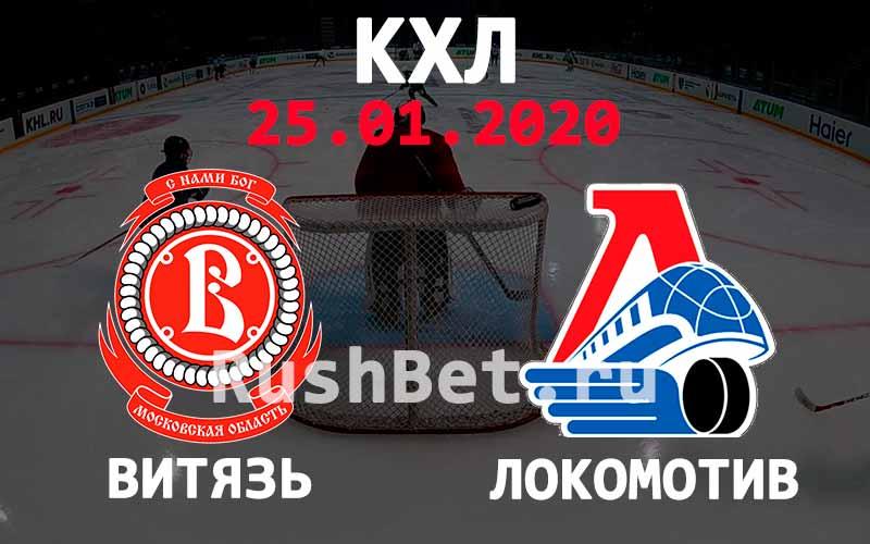 Прогноз Витязь – Локомотив