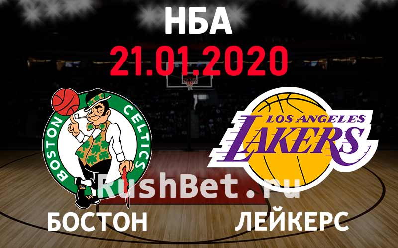 Прогноз на матч Бостон – Лос-Анджелес Лейкерс