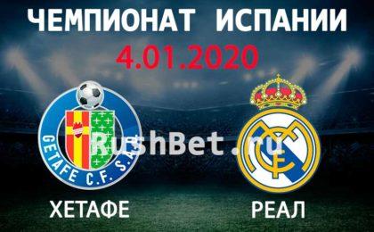 Прогноз на матч Хетафе – Реал Мадрид