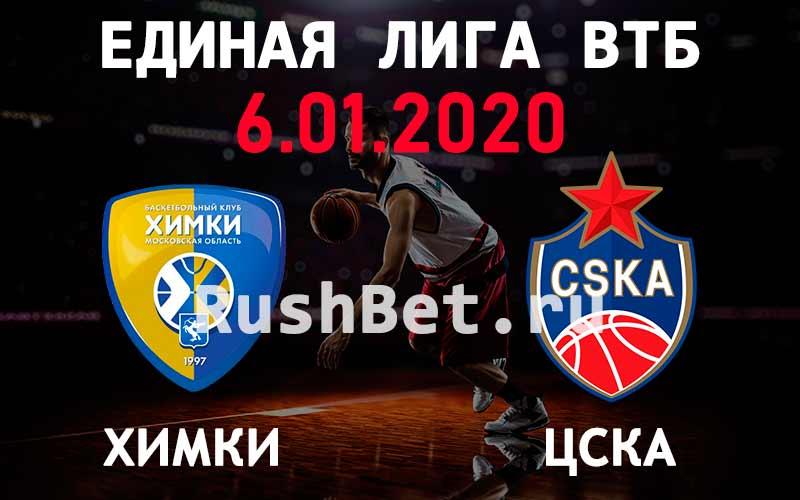 Прогноз на матч Химки - ЦСКА