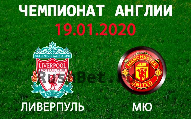 Прогноз на матч Ливерпуль – Манчестер Юнайтед