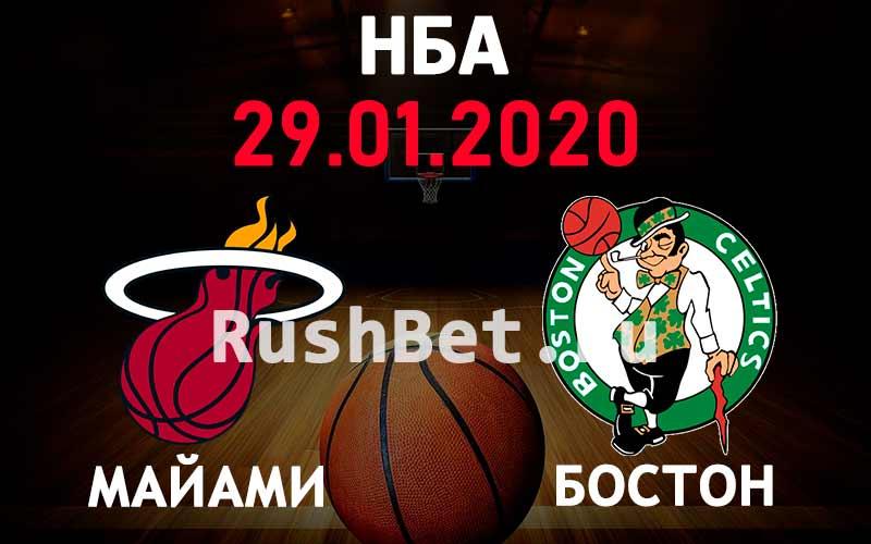 Прогноз на матч Майами – Бостон