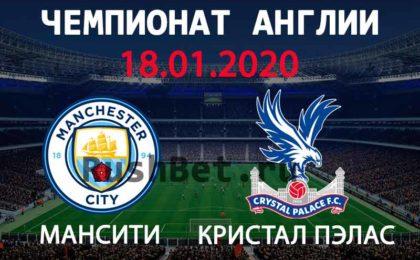 Прогноз на матч Манчестер Сити – Кристал Пэлас