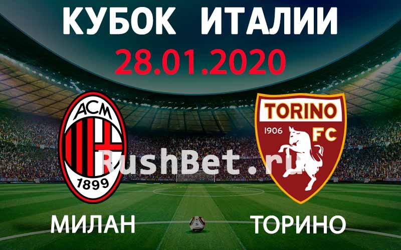 Прогноз на матч Милан – Торино