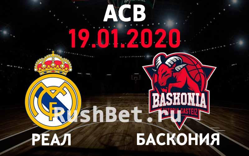 Прогноз на матч Реал Мадрид - Баскония