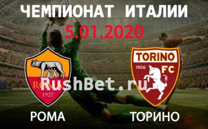 Прогноз на матч Рома – Торино