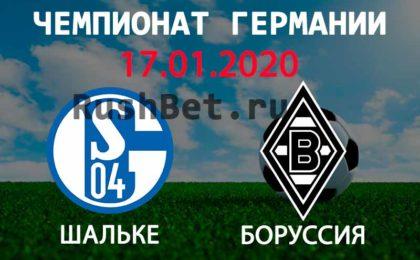 Прогноз на матч Шальке – Боруссия Мёнхенгладбах