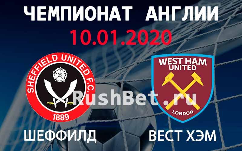 Прогноз на матч Шеффилд Юнайтед – Вест Хэм