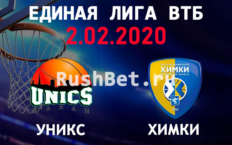 Прогноз на матч УНИКС - Химки