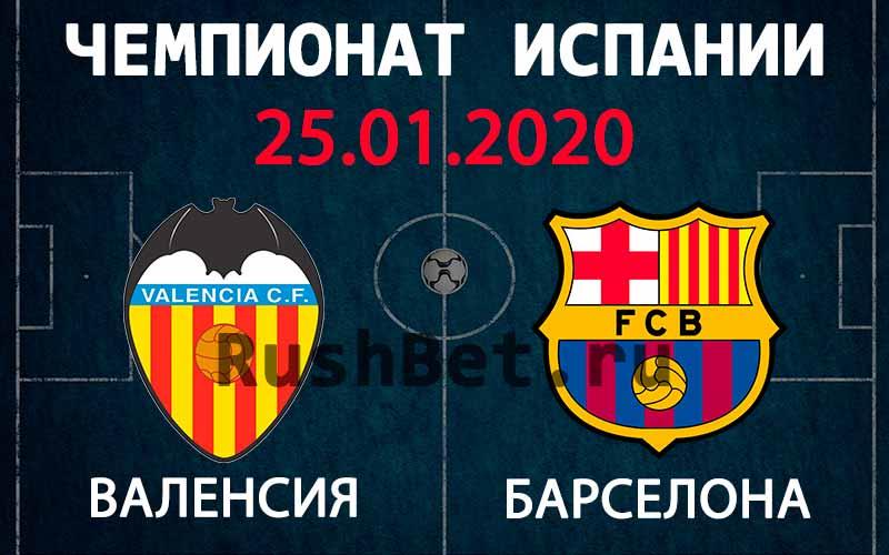 Прогноз на матч Валенсия – Барселона