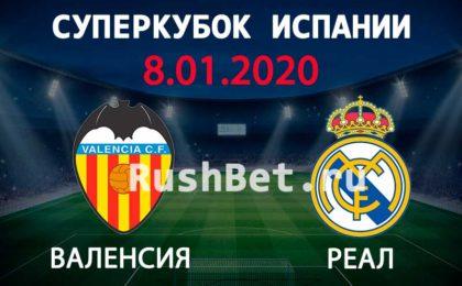 Прогноз на матч Валенсия – Реал Мадрид