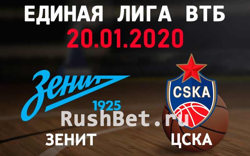 Прогноз на матч Зенит - ЦСКА