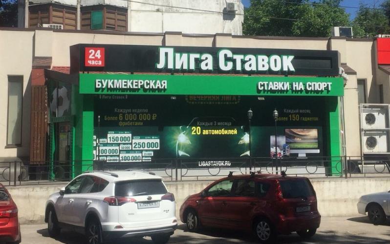 Букмекеры Ростова