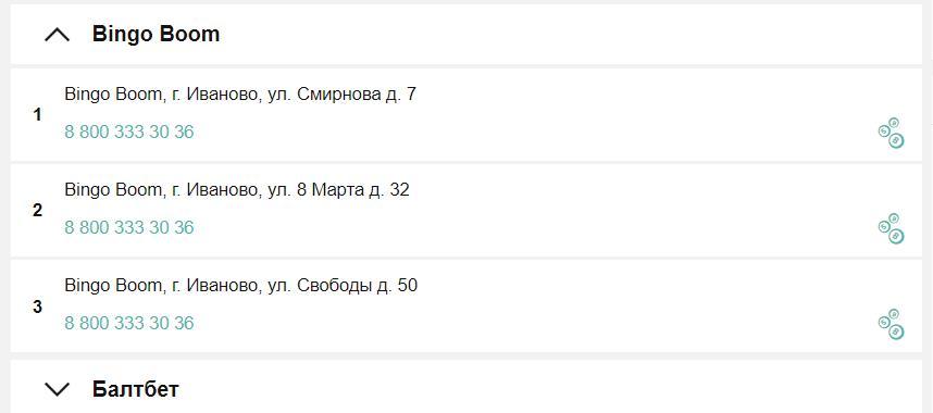 Адреса Бингобум в Иваново