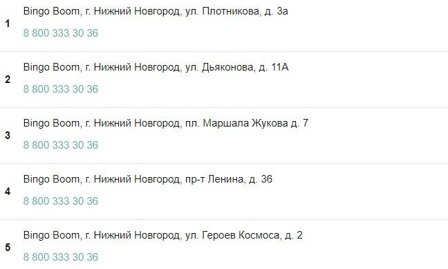 Как найти Бинго Бум в Новгороде
