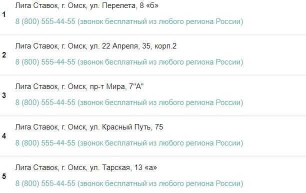 Точки БК Лига Ставок в Омске