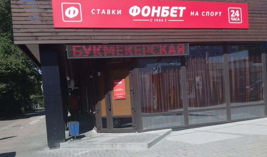 Букмекеры Воронежа