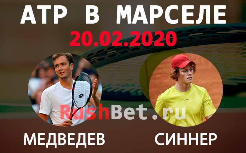 Медведев – Синнер прогноз