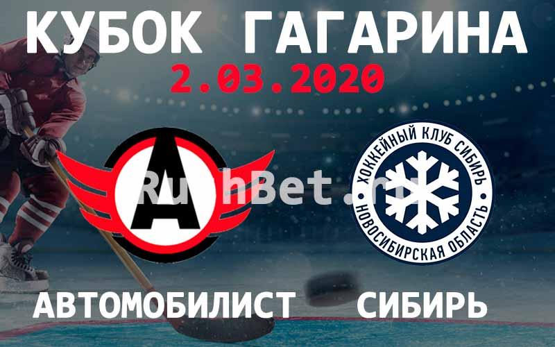 Прогноз Автомобилист – Сибирь