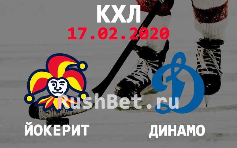 Прогноз Йокерит – Динамо Москва