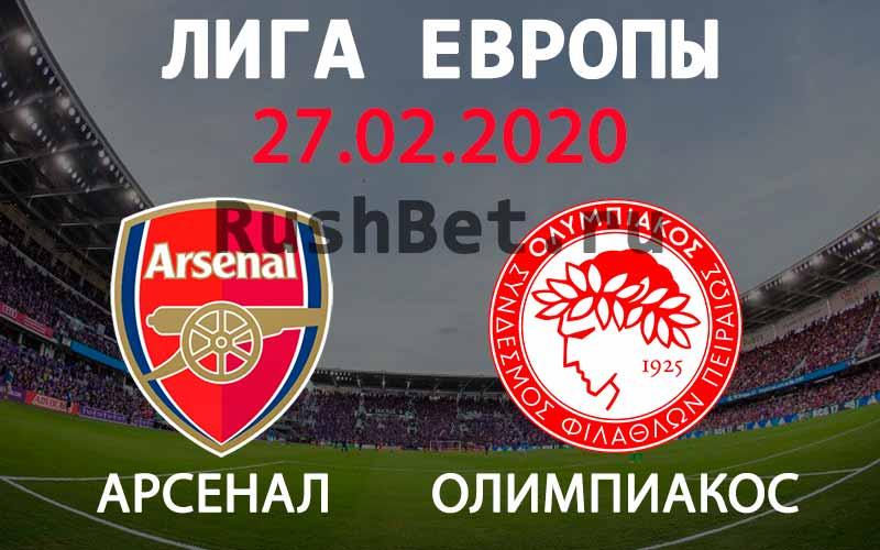 Прогноз на матч Арсенал – Олимпиакос