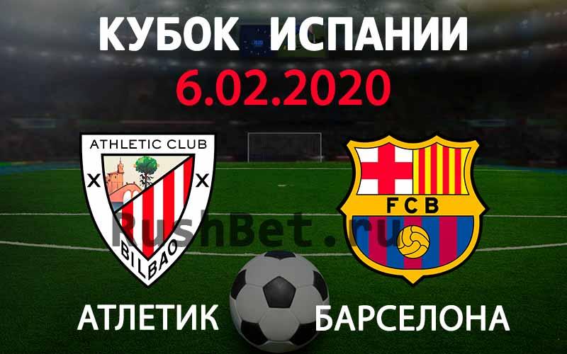 Прогноз на матч Атлетик – Барселона