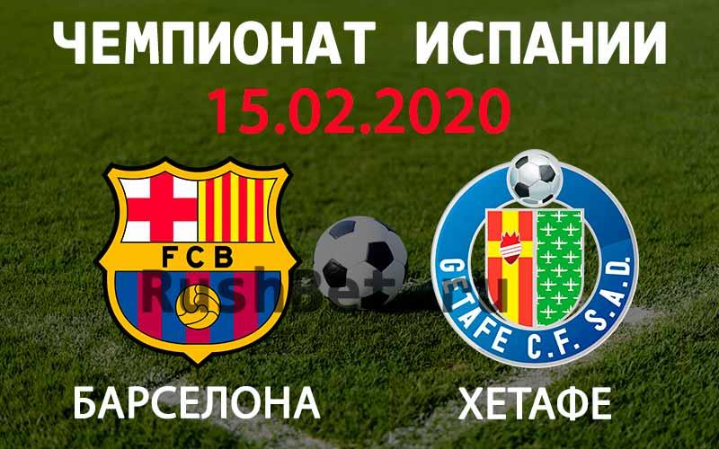 Прогноз на матч Барселона – Хетафе
