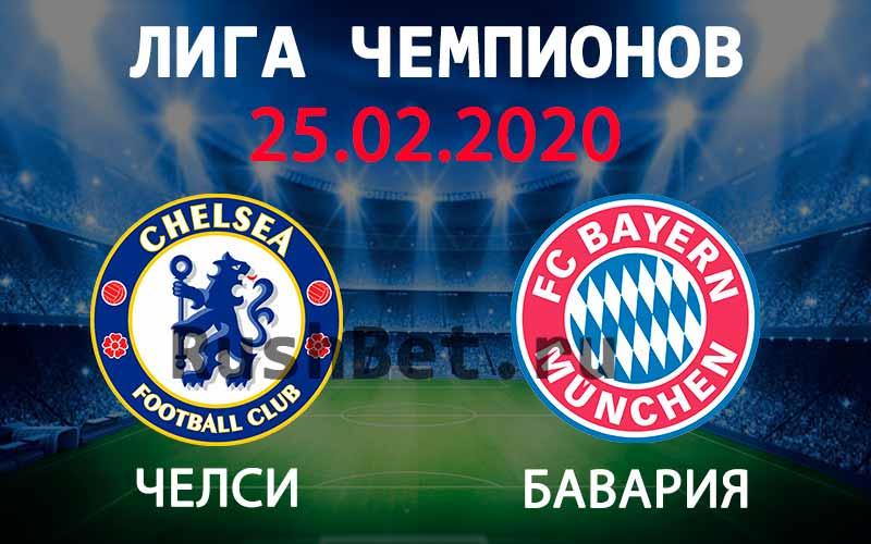 Прогноз на матч Челси – Бавария