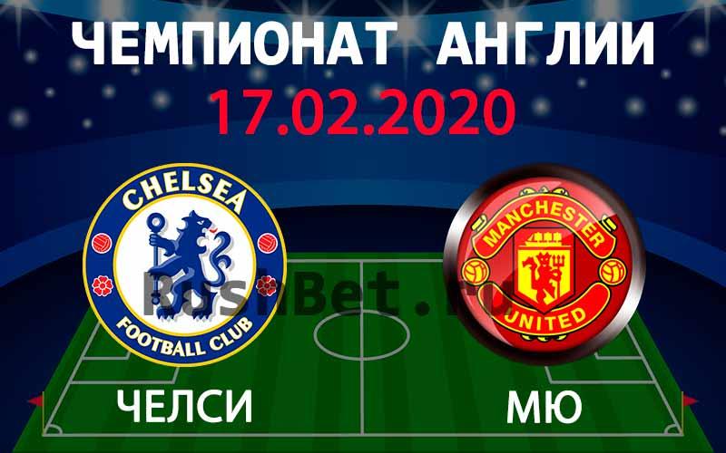Прогноз на матч Челси – Манчестер Юнайтед