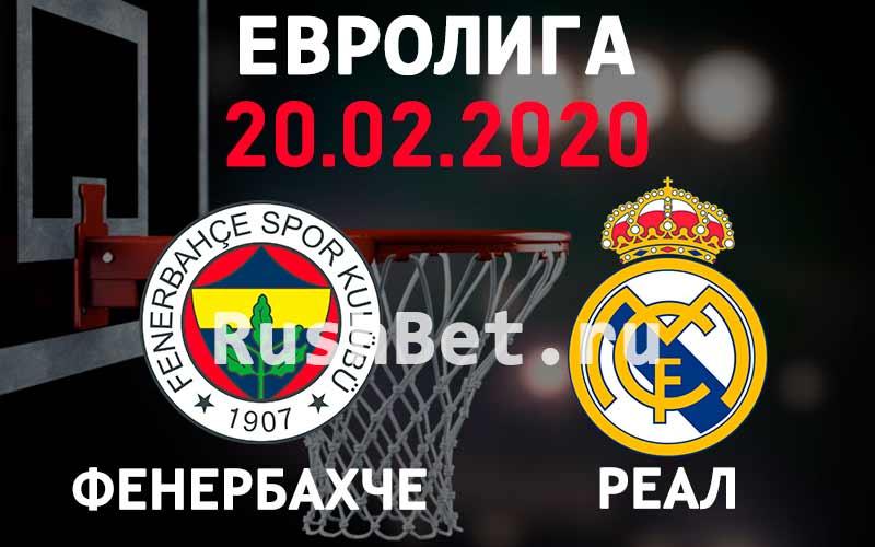 Прогноз на матч Фенербахче – Реал