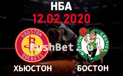 Прогноз на матч Хьюстон - Бостон