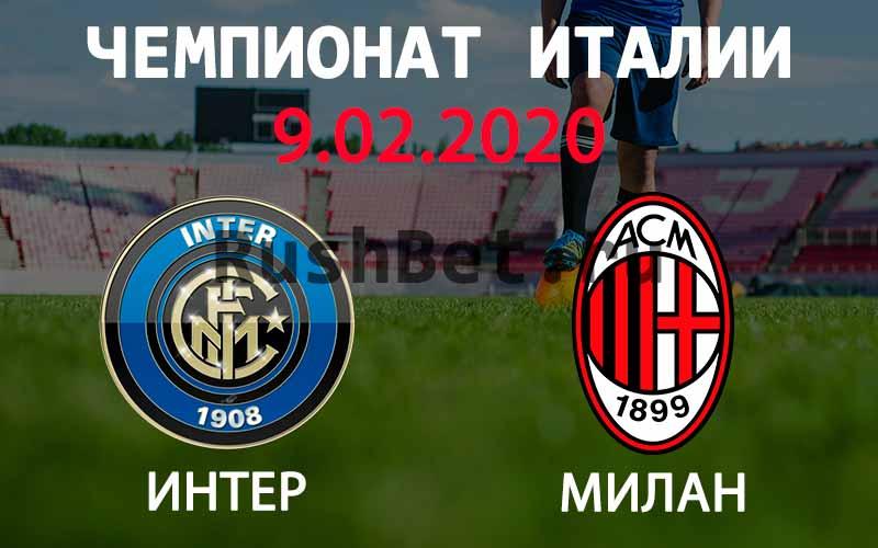 Прогноз на матч Интер – Милан