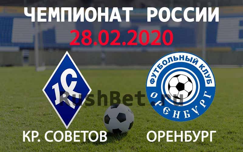 Прогноз на матч Крылья Советов – Оренбург