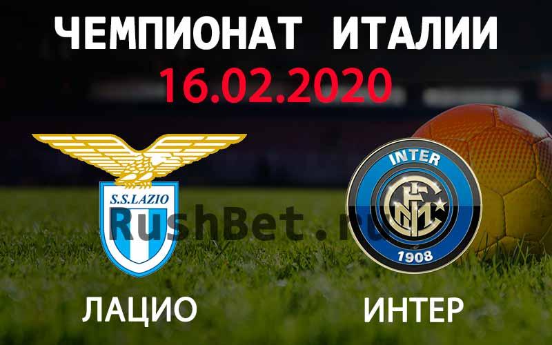 Прогноз на матч Лацио – Интер