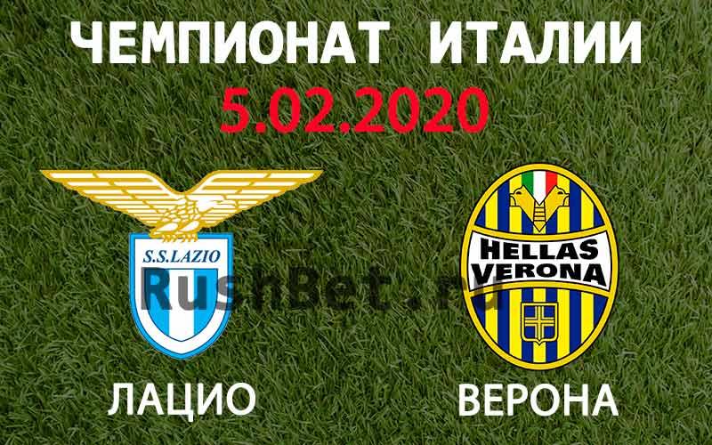 Прогноз на матч Лацио – Верона