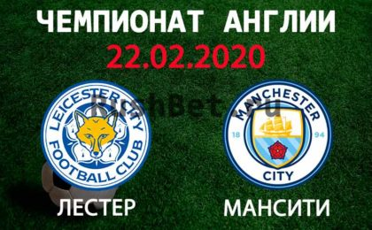 Прогноз на матч Лестер – Манчестер Сити