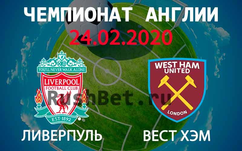 Прогноз на матч Ливерпуль – Вест Хэм