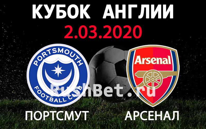 Прогноз на матч Портсмут – Арсенал