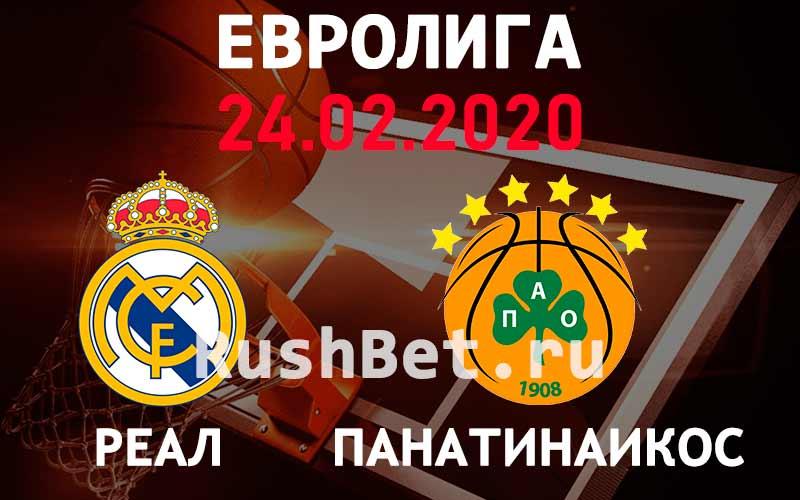 Прогноз на матч Реал – Панатинаикос