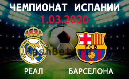 Прогноз на матч Реал Мадрид – Барселона