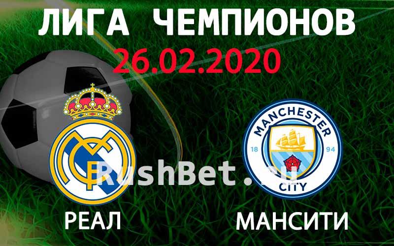 Прогноз на матч Реал Мадрид – Манчестер Сити