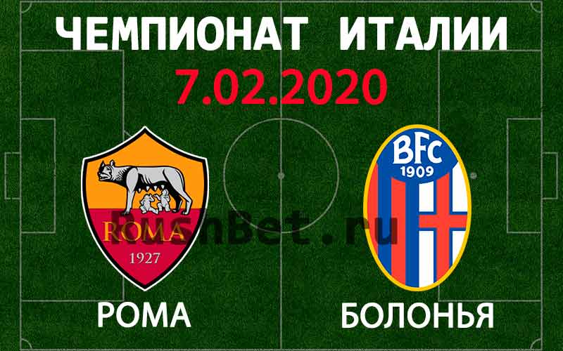 Прогноз на матч Рома – Болонья