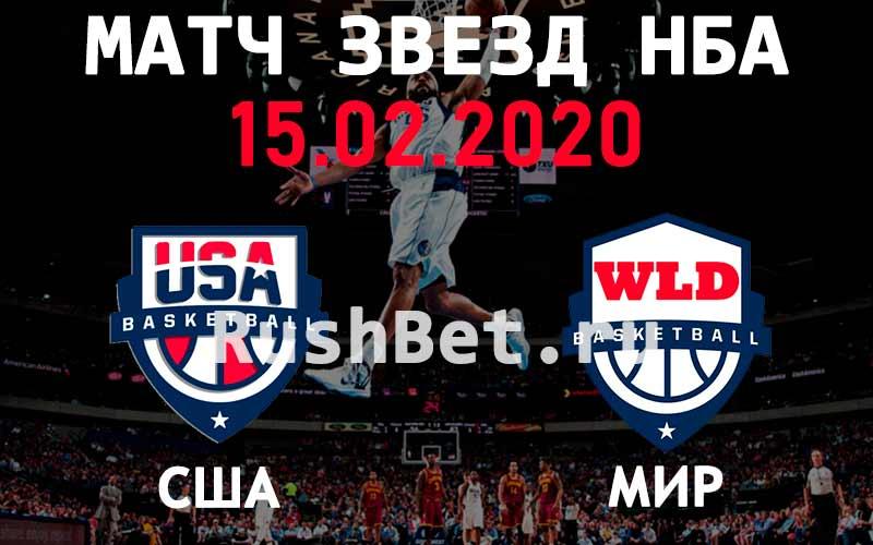 Прогноз на матч Сборная США – Сборная мира
