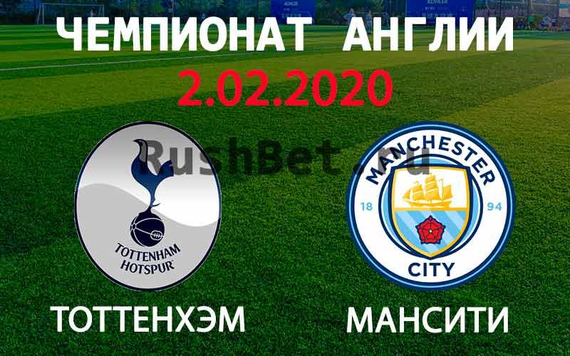 Прогноз на матч Тоттенхэм – Манчестер Сити