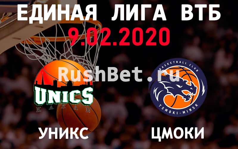 Прогноз на матч УНИКС – Цмоки-Минск
