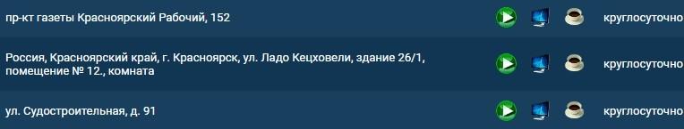 1хСтавка в Красноярске