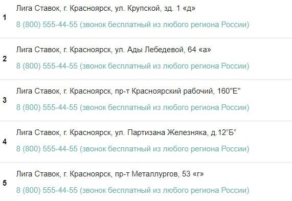 Красноярские адреса БК Лига Ставок